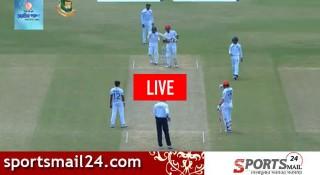 বাংলাদেশ-আফগানিস্তান টেস্ট ম্যাচ : সরাসরি সম্প্রচার