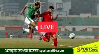 বাংলাদেশ-নেপাল ফুটবল ম্যাচ লাইভ