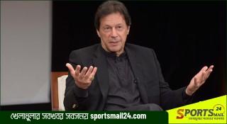 টাকায় বিশ্ব ক্রিকেট নিয়ন্ত্রক করছে ভারত : ইমরান খান