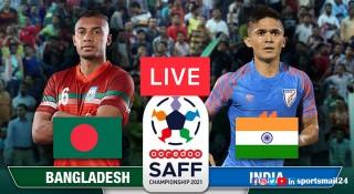 বাংলাদেশ-ভারত ফুটবল ম্যাচ লাইভ