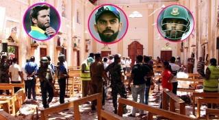 শ্রীলঙ্কায় বোমা হামলায় শোকস্তবদ্ধ ক্রিকেট বিশ্ব