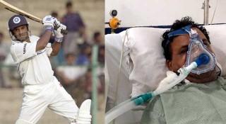 মৃত্যুর সাথে পাঞ্জা লড়ছেন ভারতীয় সাবেক ক্রিকেটার